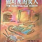 COVER-CHINESE THE Indispebsable Woman